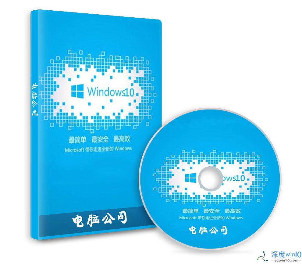 电脑公司系统Win10专业版下载 32位20H2系统 2021 04
