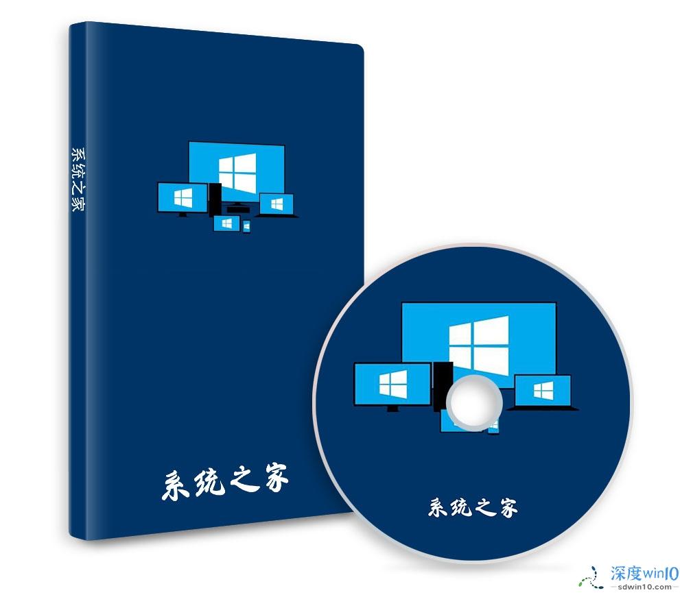 系统之家 Win10_20H2 x64位 专业优化版系统下载 2021.04