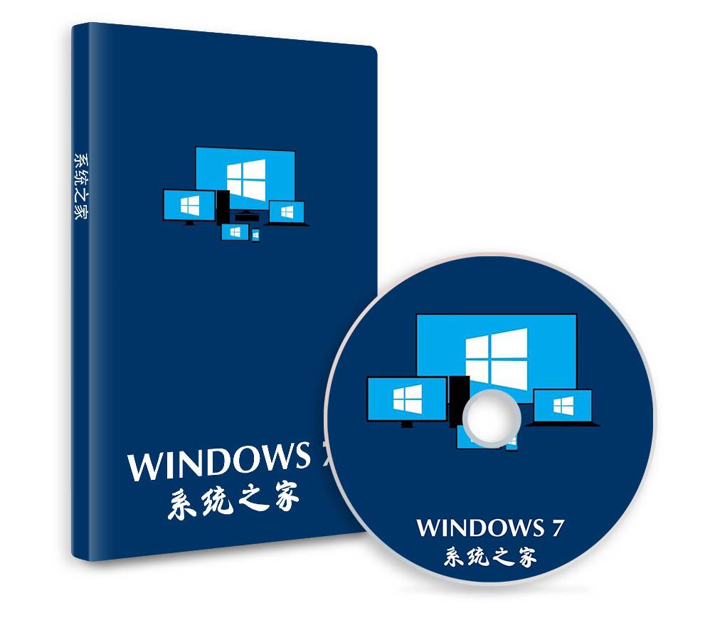 系统之家Win7 64位旗舰激活版 2021 08