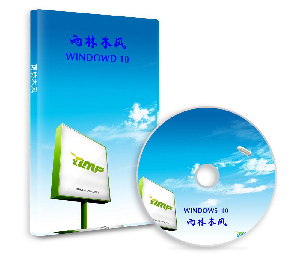 雨林木风 Win10 专业版32位系统2021 08