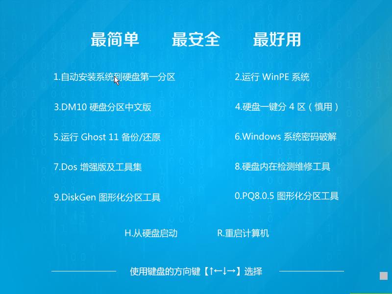 小白系统ghost win7 64位 专业版 2021.08