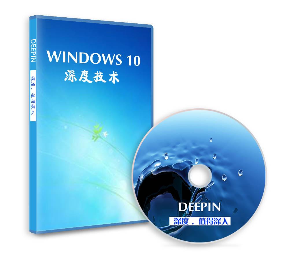 深度技术系统 64位WIN10 21H1系统 2021.08
