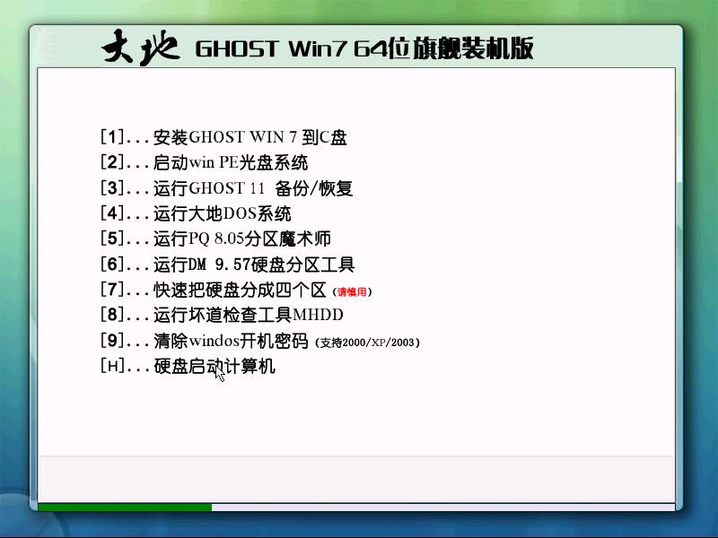大地GHOST WIN7旗舰版 64位系统 2021.08