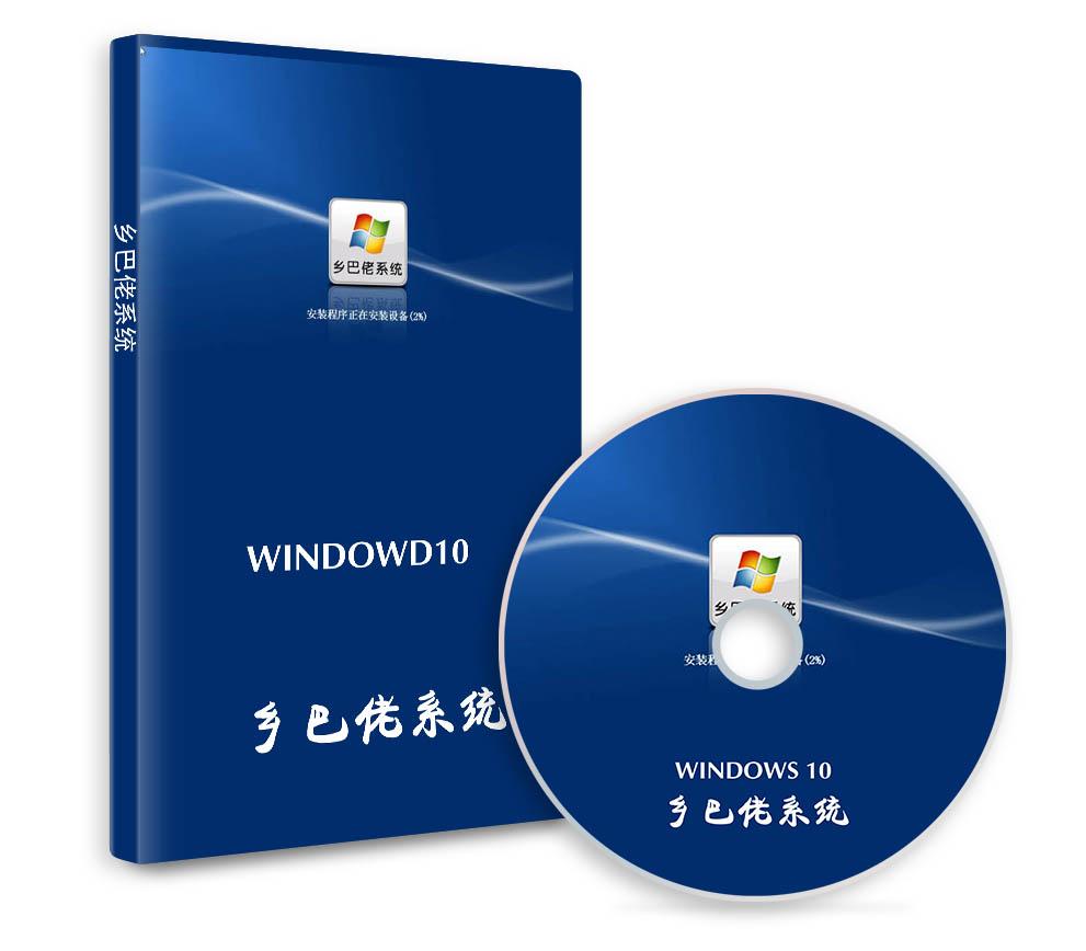 乡巴佬系统 64位 WIN10 21H1  专业版下载 2021.08