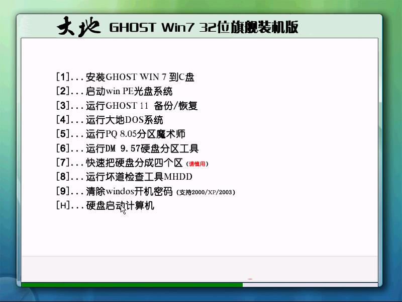 大地系统官网win7 32位旗舰版系统下载 2021 09