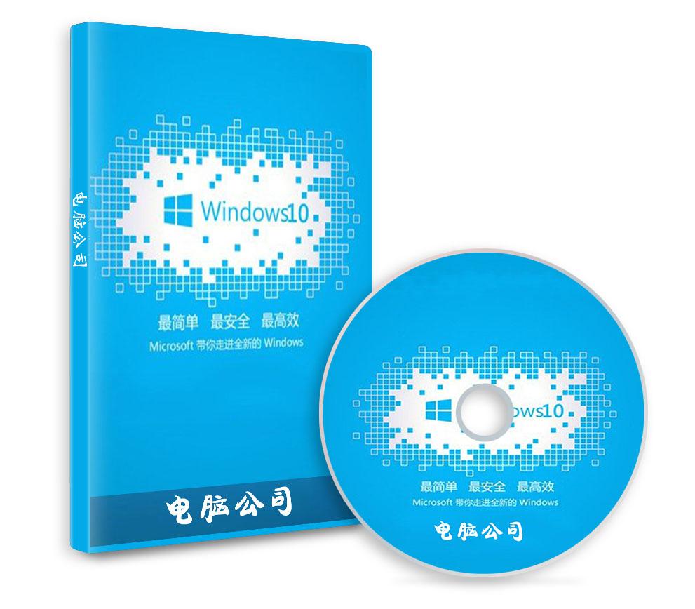 电脑公司Windows 10专业版 64位系统 2021.09