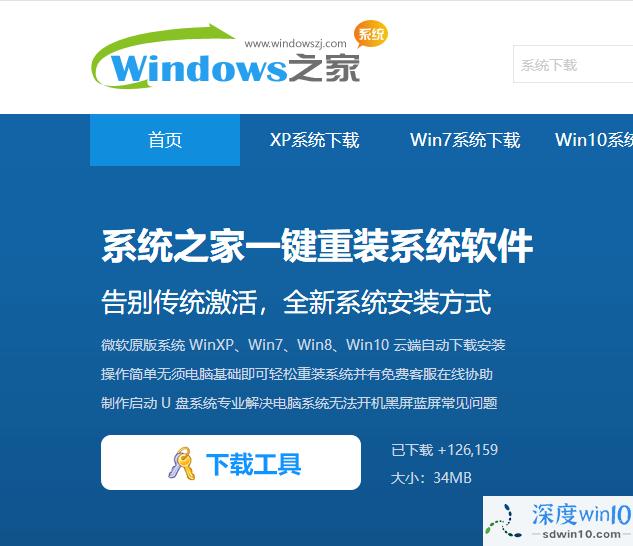 win10专业版下载安装教程