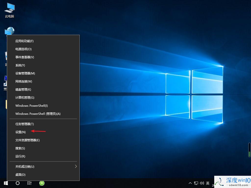 如何在windows10上的虚拟桌面之间快速切换图文教程