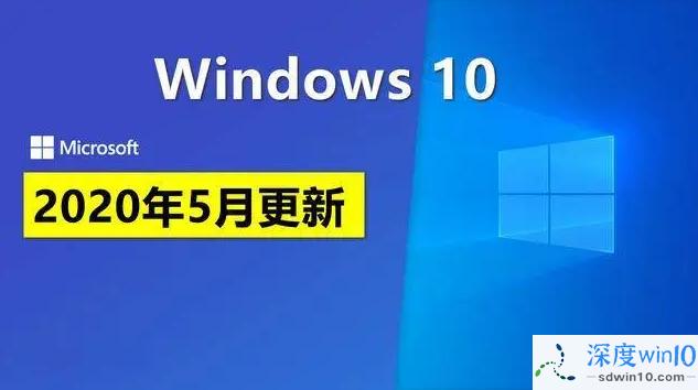 微软新版win10 2004更新了什么