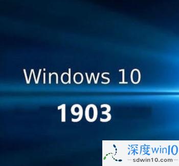win10 1809升级1903版的方法