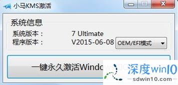 windows10激活工具推荐