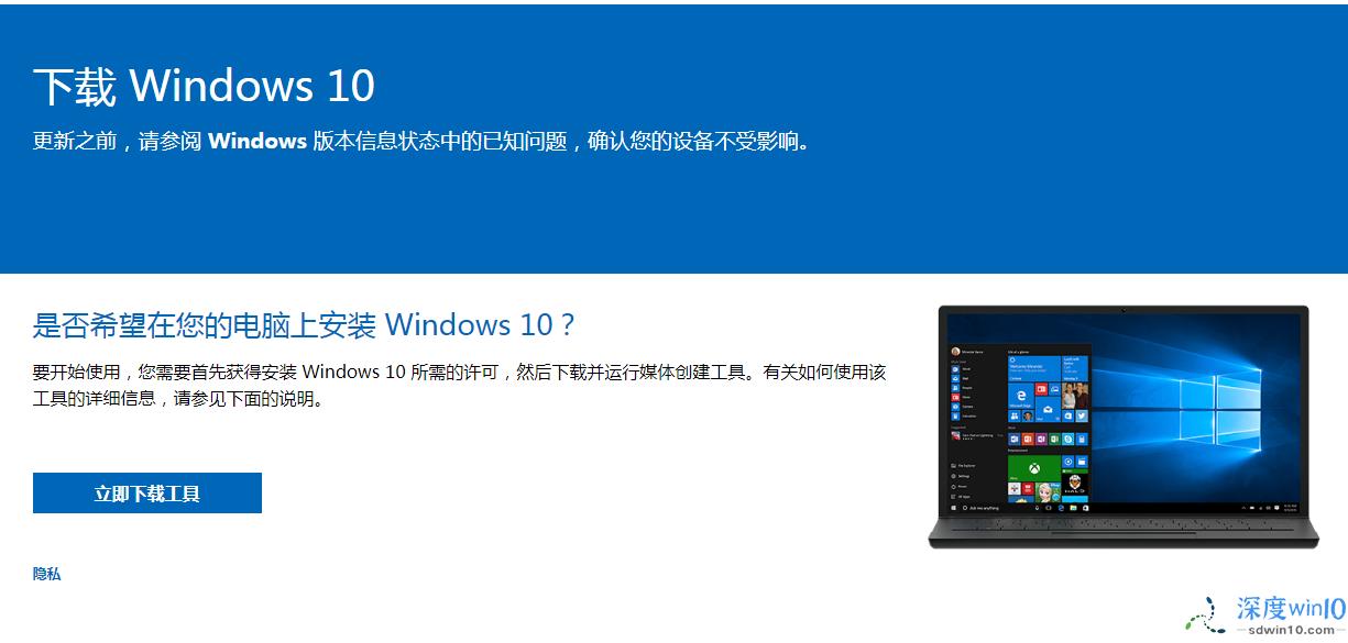 win10系统官方下载图文教程