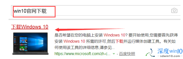 win10官方下载教程