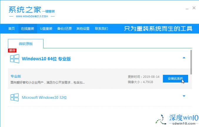 win10系统下载64位纯净版下载安装方法
