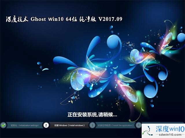 深度技术 Ghost Win10 64位 纯净版 v2017.09