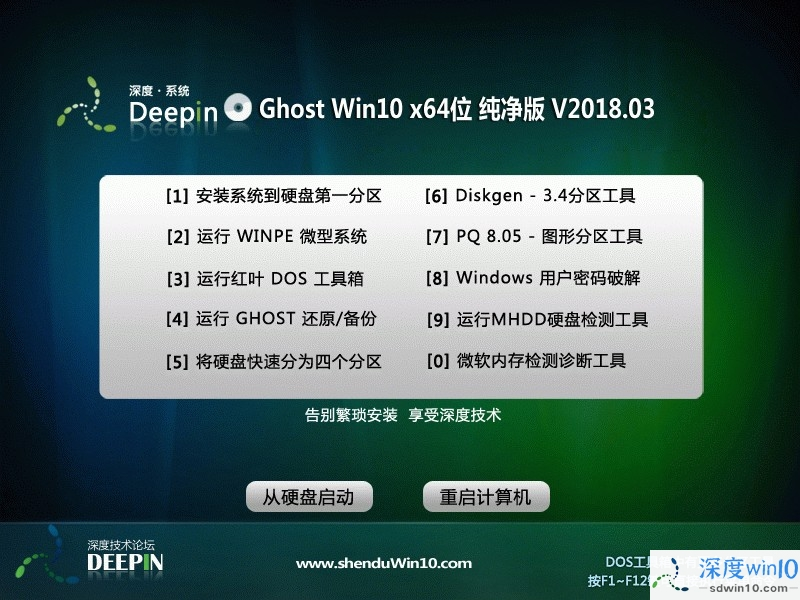 深度技术 Ghost Win10 64位 纯净版 201803