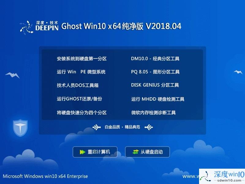 深度技术 Ghost Win10 64位 纯净版 201804