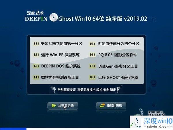 深度技术 Ghost Win10 64位 纯净版 v2019.02