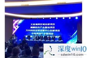 湖南总部经济加速度 万兴科技等在湘名企签约全球总部项目