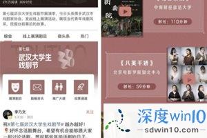 武汉大学生戏剧节登陆今日头条,线上展演助力剧场复苏