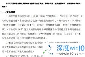 中兴通讯:发力 5G 核心业务,10.35 亿元转让高达通信股权