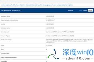 OPPO 智能手环通过 EEC 认证,预计将很快进入全球市场