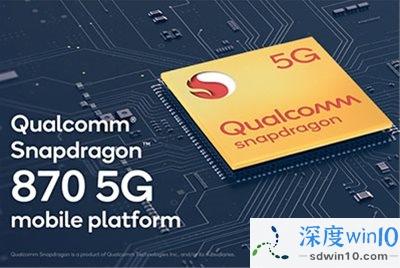 高通发布骁龙870:7nm的骁龙865 Plus提速至3.2GHz