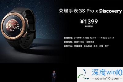 联合 Discovery 设计,荣耀手表 GS Pro 秘境星空版发布:首销 1299 元