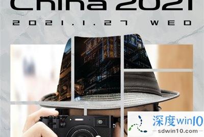 富士 1 月 27 日举行发布会:预计发布 X-E4/GFX100S 相机
