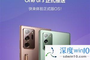 基于安卓 11:国行三星 Galaxy Note 20 系列推送 One UI 3
