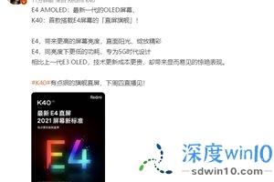 卢伟冰确认:Redmi K40采用直屏设计