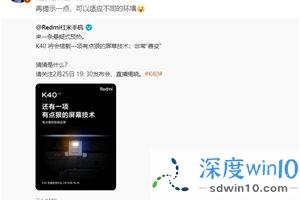 """王腾:Redmi K40 将搭载 """"可适应不同环境""""的屏幕技术"""