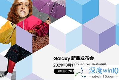 三星将于 3 月 17 日举行 Galaxy 新品发布会,有望发布 A 系列手机