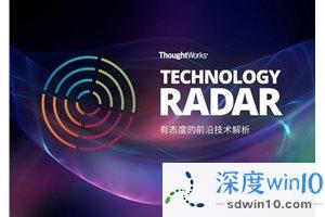 思特沃克发布第24期技术雷达,提醒企业防范管理云功能的选择陷阱