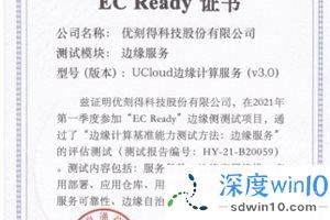 UCloud优刻得边缘计算通过信通院EC Ready边缘服务权威评测