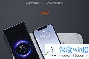 599 元,小米多线圈无线快充板正式开售:内置 19 个充电线圈,支持 3 台设备同时充