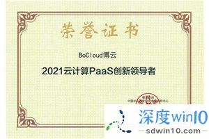 "BoCloud博云荣获""2021云计算PaaS创新领导者"",行业地位再受肯定"