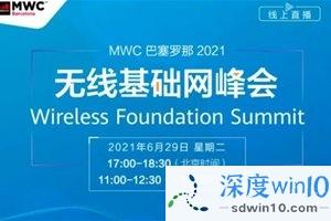 2021 MWC巴塞罗那将于6月29日召开无线基础网峰会