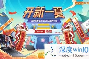 6月26日联想来酷智生活店新店开张!优惠好礼大放送!