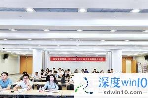 清科创业学院助推西安高新区拟上市企业梯队建设 持续开讲企业IPO实务课程
