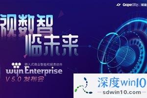 洞见嵌入式BI未来,Wyn Enterprise 商业智能和报表软件V5.0发布会圆满成功