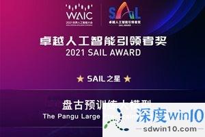 """循环智能联合开发的""""盘古大模型""""获2021世界人工智能大会SAIL之星奖"""