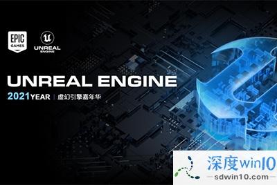 虚幻引擎:首届虚幻嘉年华将于 7 月 30 日在上海举办
