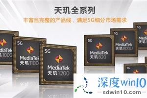 天玑5G移动芯片又拿第一!联发科成SoC变局最大赢家