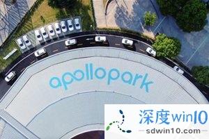 百度宣布 Apollo Park 上海开园,超 200 辆自动驾驶车将实现嘉定区高密度覆盖