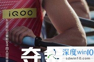 生而为赢!中国奥运健儿不断突破自我,iQOO开启夺1金减1000活动