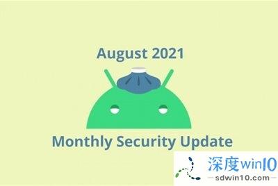 谷歌发布八月Android安全补丁 共计修复33个漏洞