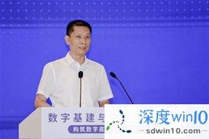 2021全球数字经济大会|数字基建与生态发展论坛成功举办