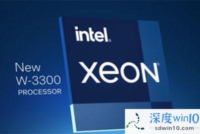 英特尔全新至强 W-3300 处理器发布