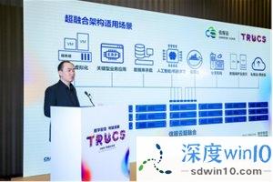 信服云马泽明:软件定义数据中心解决数字化转型5大挑战!